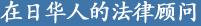 在日华人的法律顾问