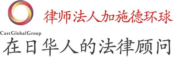 律师法人加施德 在日华人的法律顾