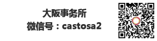 大阪事务所