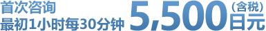 首次咨询最初1小时每30分钟5000日元(税前)